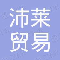 广州沛莱贸易有限公司