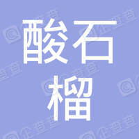 北京酸石榴文化传媒有限公司