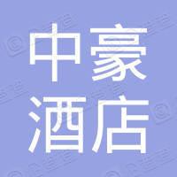 成都中豪酒店管理有限公司