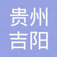 贵州吉阳项目咨询有限公司
