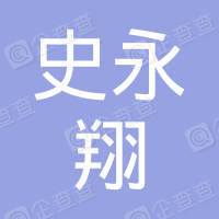 上海史永翔企业管理顾问有限公司