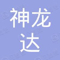 青岛神龙达汽车销售服务有限公司