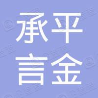 贵州承平言金贸易有限公司