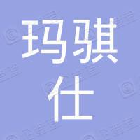 仙游玛骐仕服饰有限公司