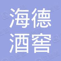 贵州海德酒窖餐饮文化管理有限公司