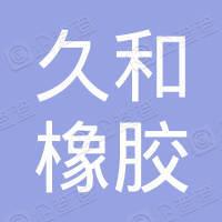 玉田县久和橡胶制品有限公司