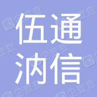 金石伍通汭信股权投资(杭州)合伙企业(有限合伙)