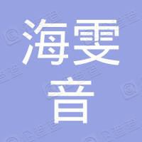 上海雯音企业管理中心(有限合伙)