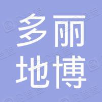 贵州多丽地博投资有限公司