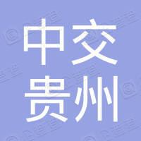 中交贵州海绵城市投资建设有限公司