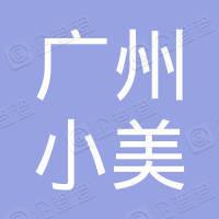 广州小美化妆品有限公司