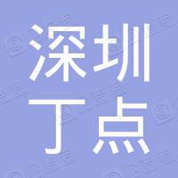 深圳市前海丁点金融信息服务股份有限公司
