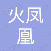 清镇市火凤凰投资有限公司
