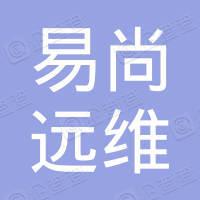 深圳市易尚远维技术有限公司