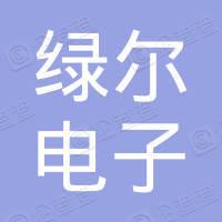 深圳市绿尔电子有限公司