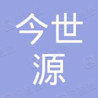 贵州今世源酒业(集团)有限公司