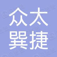 武汉众太巽捷汽车科技有限公司