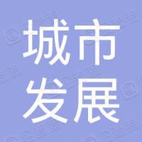 西安城市发展基金管理有限公司