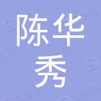 花溪区陈华秀鲜肉店