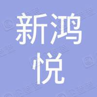 深圳市新鸿悦投资合伙企业(有限合伙)