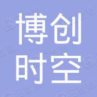 贵州博创时空贸易有限公司