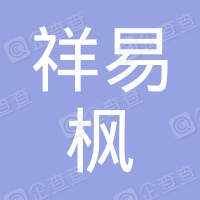 贵州祥易枫商贸有限公司
