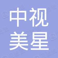 中视美星(天津)影视文化传媒股份有限公司