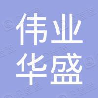 北京伟业华盛劳务分包有限公司