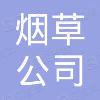 江苏省烟草公司南通市公司