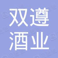 贵州双遵酒业有限公司
