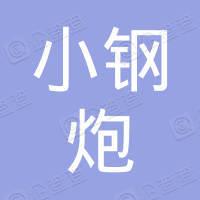 贵州小钢炮酒业有限公司