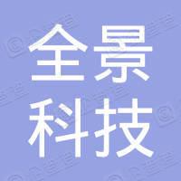贵州全景科技有限公司
