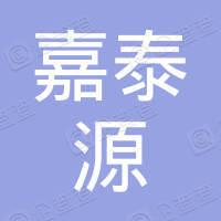 贵州嘉泰源商贸有限公司