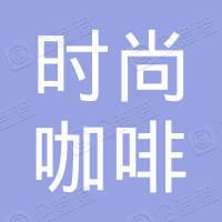 时尚咖啡(北京)有限公司