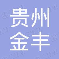 贵州金丰新能源有限公司