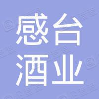 贵州感台酒业有限公司