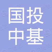 国投中基(北京)投资基金管理有限公司贵州分公司
