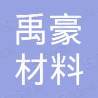 西安禹豪防水材料有限公司