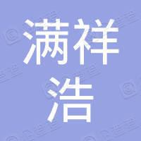 贵州满祥浩金属材料有限公司