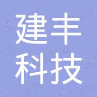 贵州建丰科技发展有限公司