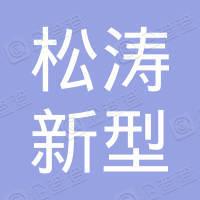 江西松涛新型环保建材有限公司