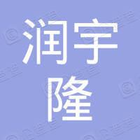 天津润宇隆足球俱乐部有限公司