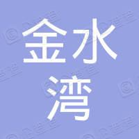 深圳市金水湾度假村有限公司