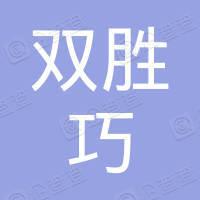 重庆市江北区双胜巧宣餐饮店