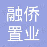 连云港融侨置业有限公司