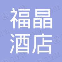 福州市晋安区福晶快捷酒店