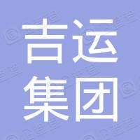 吉林吉运集团物流园区有限公司