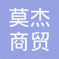 莫杰商贸(上海)有限公司