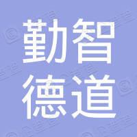北京勤智德道汽车配件有限公司