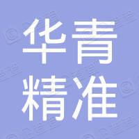 成都华青精准医疗科技有限公司